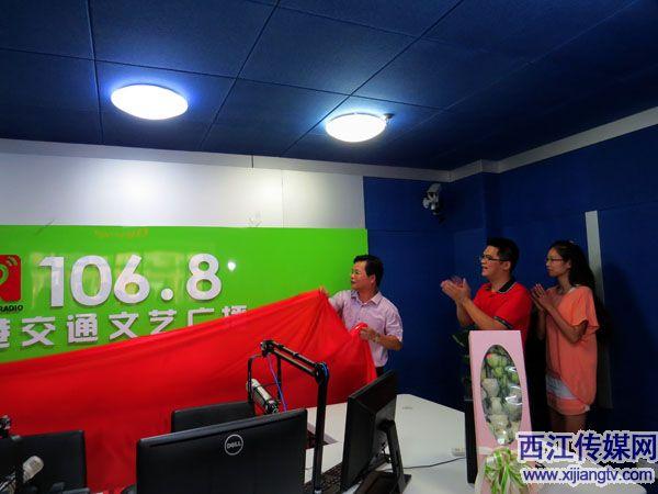 交通文艺广播台标揭幕