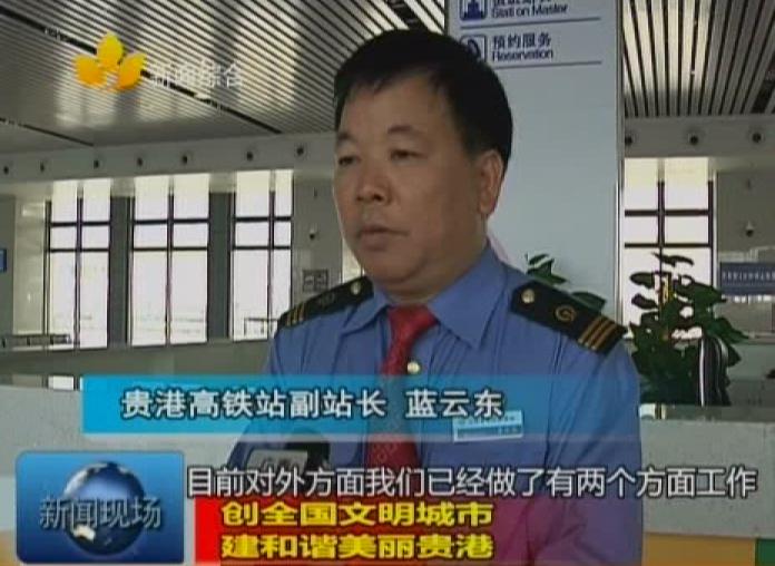 贵港高铁站:打造城市文明窗口