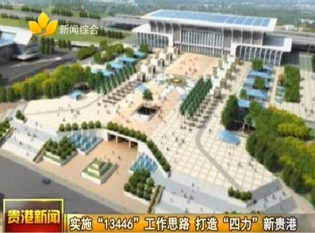 贵港高铁站前广场二期项目进入施工阶段