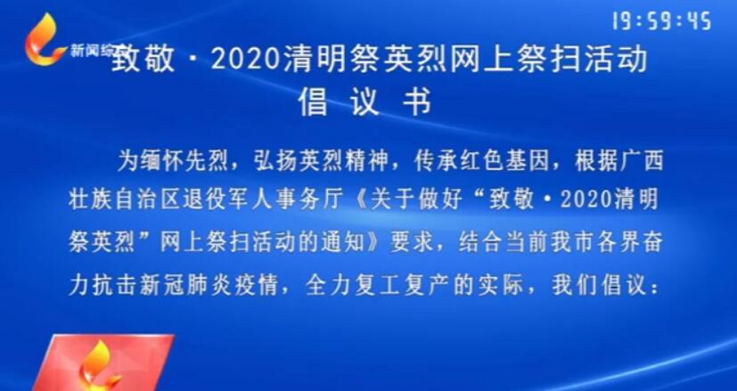 致敬・2020清明祭英烈网上祭扫活动倡议书