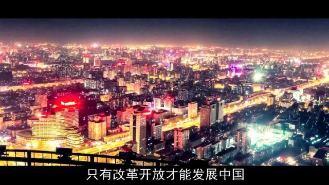 听!习近平说改革开放40年