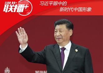 习近平眼中的新时代中国形象