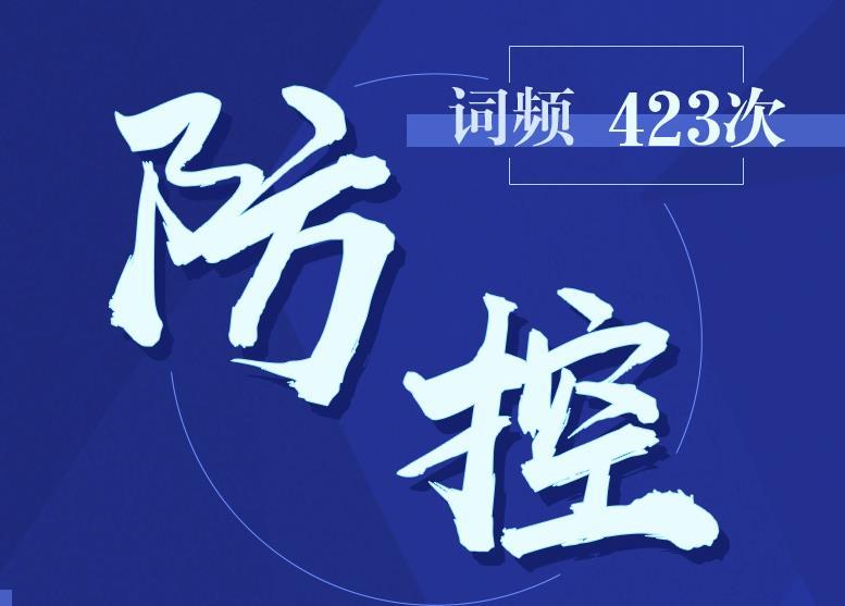 """习近平战""""疫""""高频词"""