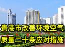 贵港市人民政府关于印发贵港市改善环境空气质量二十条应对措施的通知