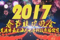 2017贵港市嘉龙海杰电子科技有限公司春节联欢晚会
