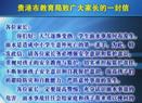 贵港市教育局致广大家长的一封信