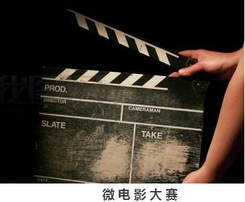"""贵港市贵钢杯建设""""四力""""新贵港  微电影大赛正式启动"""