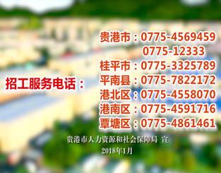 贵港市服务重点企业招工宣传广告