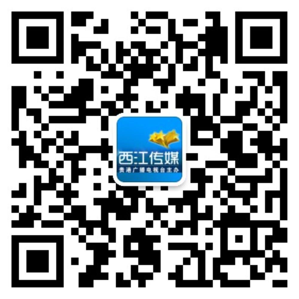 西江传媒网公众号1000X1000.jpg