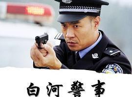 电影《白河警事》聚焦基层民警