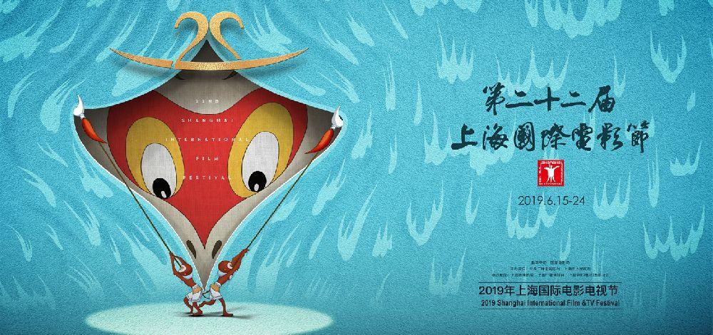 再创新 共成长 育新人――盘点第22届上海国际电影节三大关键词