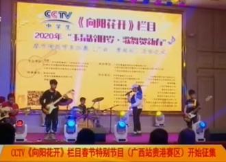 CCTV《向阳花开》栏目春节特别节目(广西站贵港赛区)开始征集