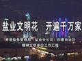 贵港盐业局