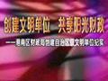 港南财政局