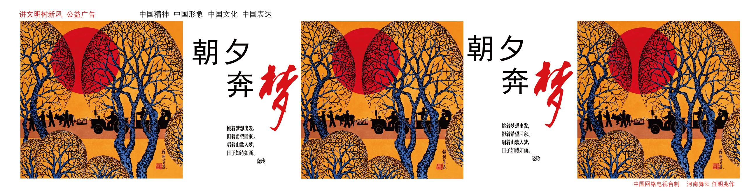 中国梦,我的梦(系列公益广告图片集)