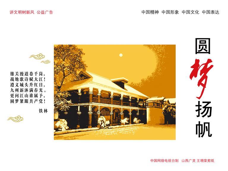 中国梦系列公益广告