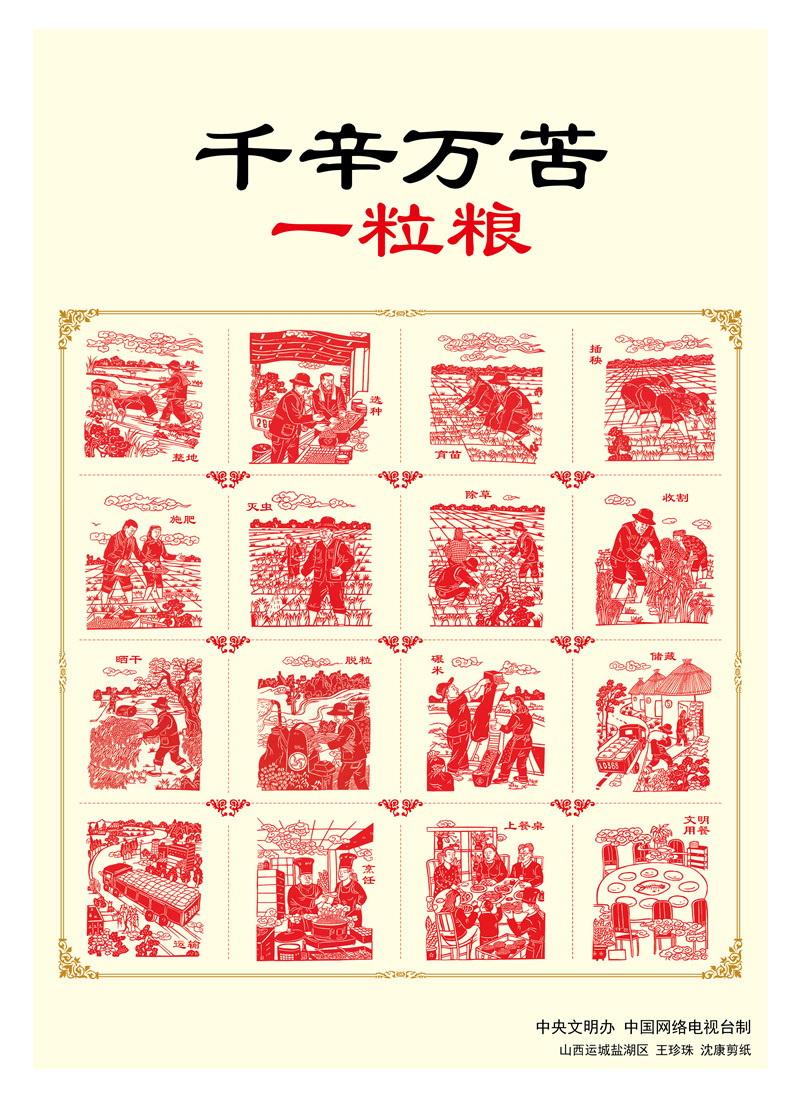 首页 贵港文明之窗 讲文明树新风公益广告
