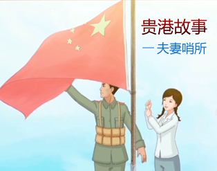 贵港故事 - 夫妻哨所