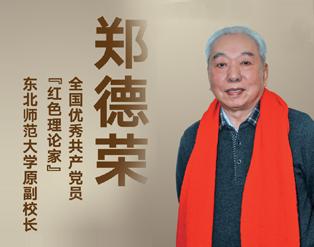 """""""时代楷模""""全国优秀共产党员红色理论家――郑德荣"""