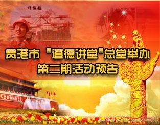 """贵港市 """"道德讲堂""""总堂举办第二期活动预告"""