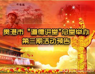 """贵港市 """"道德讲堂""""总堂举办第3期活动预告"""