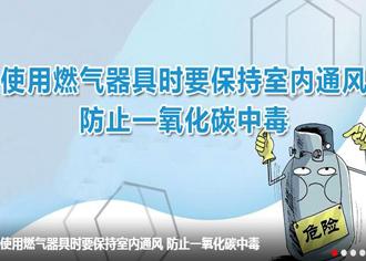 冬季防一氧化碳中毒 医生支招:开窗通风