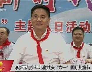 """李新元与少年儿童共庆""""六一""""国际儿童节"""