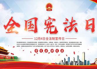 新华社:弘扬宪法精神 完善国家治理