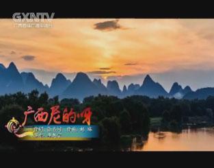 壮族三月三 八桂嘉年华 主题歌曲《广西尼的呀》