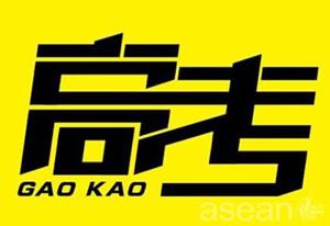 广西高考志愿填报演练5月9日开始 非实际招考计划