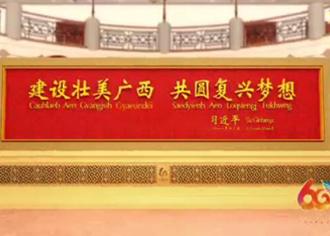 庆祝广西壮族自治区成立六十周年宣传片―习总书记送匾题词篇