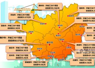 广西各地344项基础设施和重大项目集中开竣工