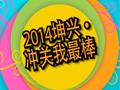 2014坤兴・冲关我最棒