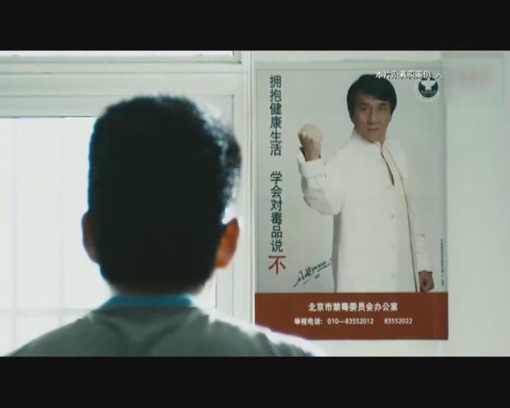 禁毒公益广告-成龙篇