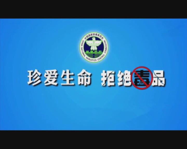 禁毒公益广告-珍爱生命篇