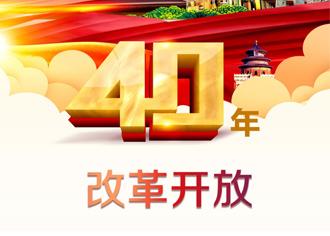 【改革开放40年】巨变中国 文化事业繁荣发展