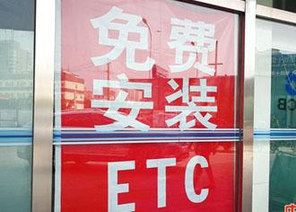 """遭盗刷、捆绑消费贷……小心ETC背后的这些""""雷"""""""