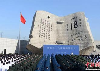 九・一八事变88周年:纪念!致敬中华民族不屈脊梁