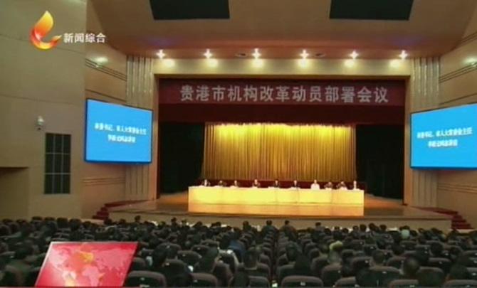 贵港市机构改革启动,改革后设市级党政机构47个