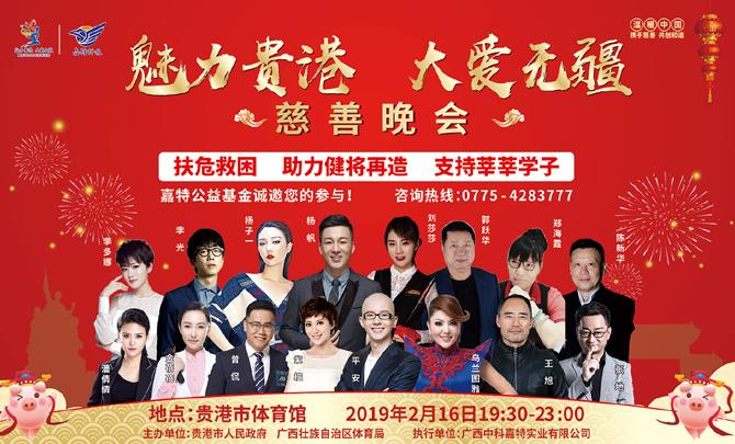 【回放】魅力贵港・大爱无疆--贵港市2019年慈善晚会