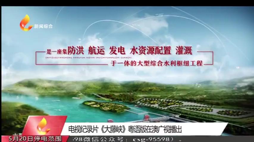 电视纪录片《大藤峡》粤语版在澳广视播出