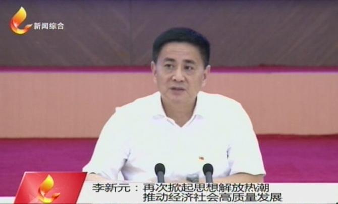 李新元:再次掀起思想解放热潮 推动经济社会高质量发展