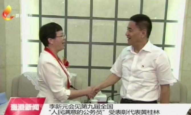 """李新元会见全国""""人民满意的公务员""""受表彰代表黄桂林"""