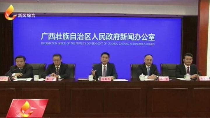 贵港市经济社会发展情况新闻发布会在南宁举行