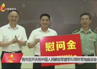 我市召开庆祝中国人民解放军建军92周年军地座谈会