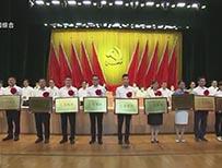 我市召开庆祝中国共产党成立100周年表彰暨巩固拓展脱贫攻坚成果同乡村振兴有效衔接工作部署大会