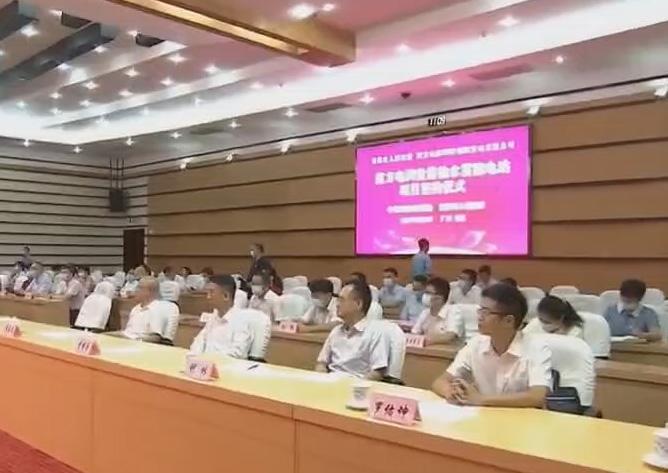 南方电网贵港抽水蓄能电站项目签约落户  何录春刘国刚致辞 蓝晓主持