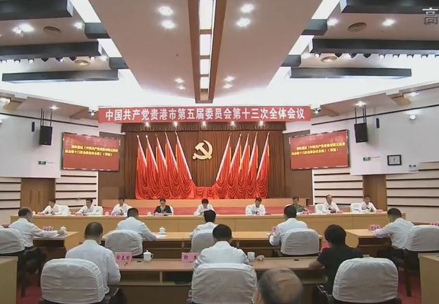 中国共产党贵港市第五届委员会第十三次全体会议公报