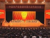 中国共产党贵港市第六次代表大会隆重开幕
