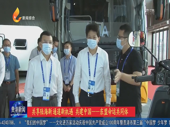 第18届中国-东盟博览会、中国-东盟商务与投资峰会在南宁开幕